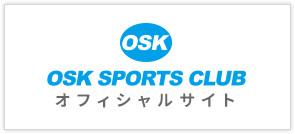 OSK SPORTS CLUB オフィシャルサイト