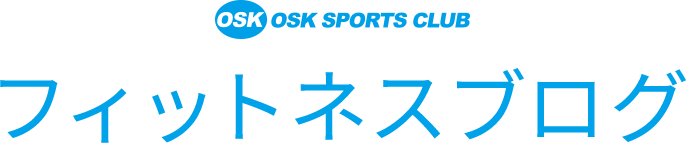 OSK SPORTS CLUB フィットネスブログ