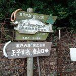 OSKしなやか登山チャレンジ3「王子が岳」