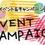 イベント&キャンペーン情報【5月】